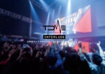 日本初のダンス・ミュージック国際カンファレンス&イベント「TDME」に、ジェフ・ミルズ、DÉ DÉ MOUSE、石野卓球ら出演決定