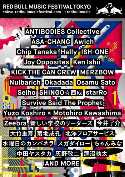 レッドブル主催フェス第1弾発表で、KICK THE CAN CREW、水カン、Seihoら