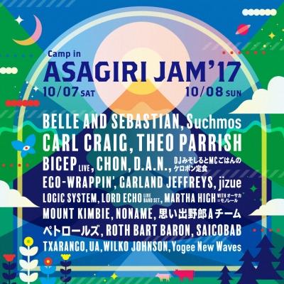 「朝霧Jam」フルラインナップ発表で、ロード・エコー追加出演決定