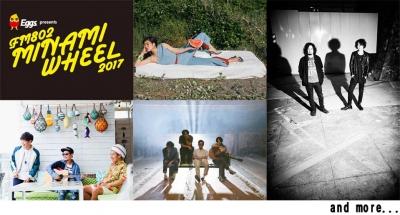 「MINAMI WHEEL 2017」追加発表で、あいみょん、ベリーグッドマン、Yogee New Wavesら