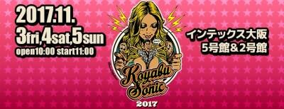 「KOYABU SONIC 2017」のタイムテーブル発表