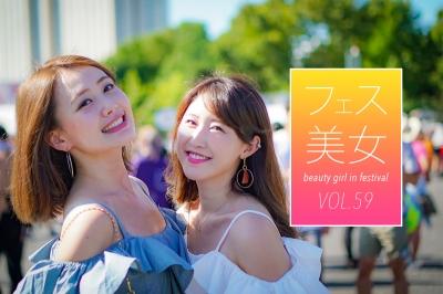 フェス美女059 | ユイさん・ミズキさん@ ULTRA JAPAN 2017
