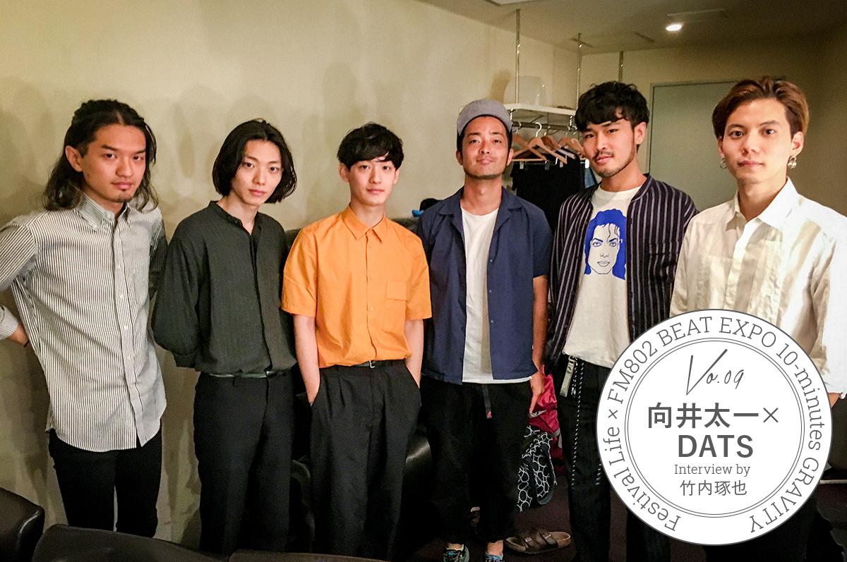 FM802 DJ竹内琢也が気になる人にインタビュー vol.09 | 向井太一 × DATS