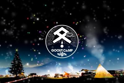 日本最大級のクリスマスキャンプイベント「GO OUT CAMP 冬」開催決定