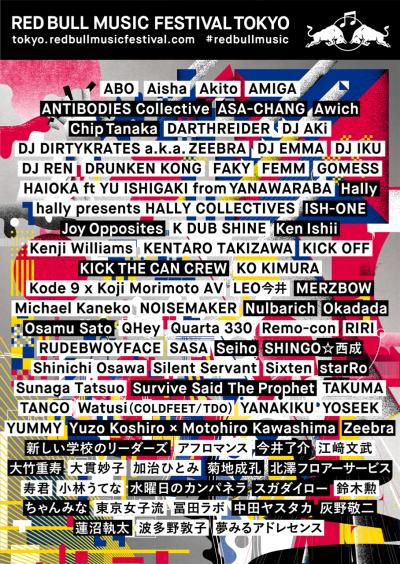 「レッドブル・ミュージック・フェスティバル 東京 2017」第2弾発表で50組以上が追加