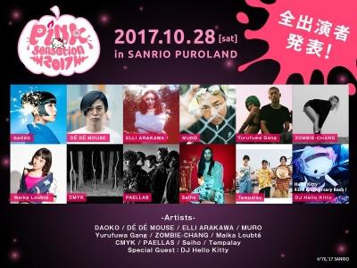 「Pink sensation 2017」最終ライナップ発表でPAELLAS追加
