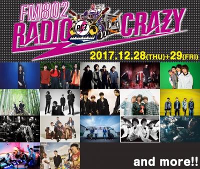 ロック大忘年会「FM802 RADIO CRAZY」第1弾出演アーティスト発表