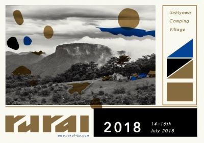 10周年のオープンエアパーティ「rural 2018」開催日程が決定