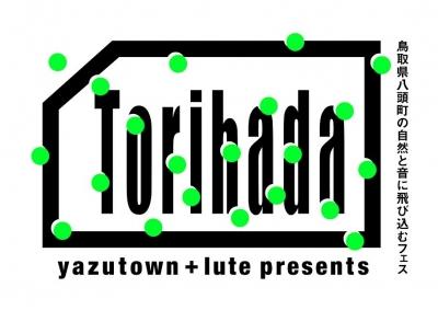 鳥取アウトドアフリーフェス「Torihada」に、U-zhaan×環ROY×鎮座DOPENESS、bird、chelmicoが出演