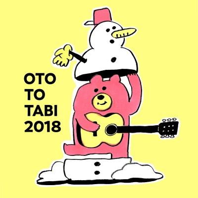 北海道の冬フェス「OTO TO TABI 2018」追加アーティスト&タイムテーブル発表