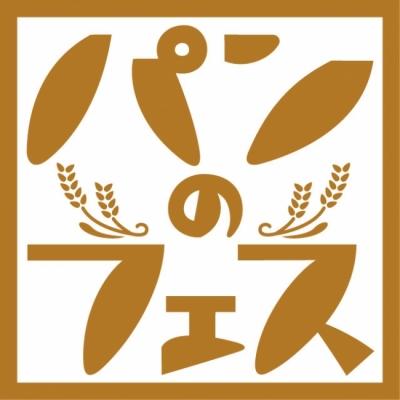 日本最大級のフェスの祭典「パンのフェス2018春 in横浜赤レンガ」開催決定