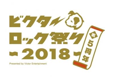 「ビクターロック祭り2018」出演者タイムテーブル発表