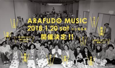土湯温泉で1泊2日の大人の修学旅行「Arafudo Music '18」開催決定