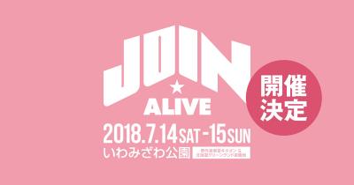 北海道の大型野外フェス「JOIN ALIVE 2018 」7月14日(土)〜15日(日)に開催決定