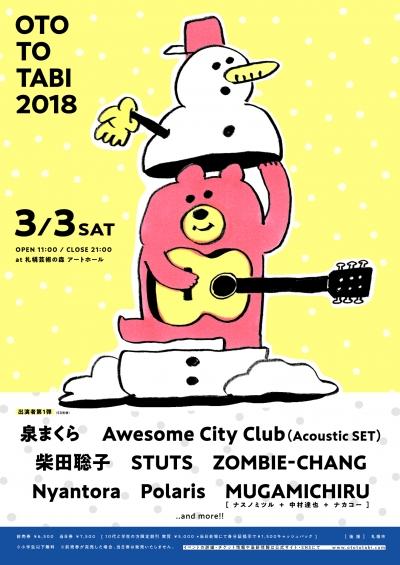 北海道の冬フェス「OTO TO TABI 2018」第1弾発表で、泉まくら、Awesome City Club、Polarisら8組出演決定