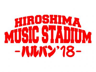 広島の新サーキットフェス「HIROSHIMA MUSIC STADIUM -ハルバン'18-」日割りラインナップ第1弾発表