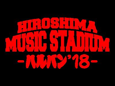 広島の新しいサーキットフェス「ハルバン」第3弾出演者発表