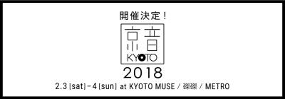 「京音-KYOTO-2018」第2弾発表で砂原良徳、在日ファンク、ZOMBIE-CHANGら追加