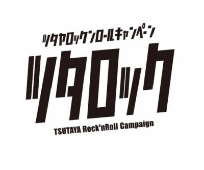 「ツタロックフェス2018」幕張メッセで来春開催決定