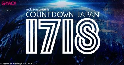「COUNTDOWN JAPAN 17/18」ライブやインタビュー映像がGYAO!特別番組にて公開中