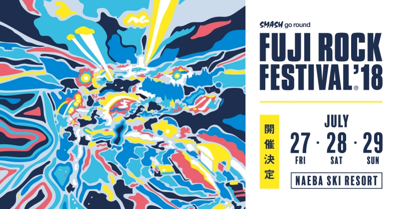 【FUJI ROCK FESTIVAL'18】フジロック日割り&第5弾アーティスト発表