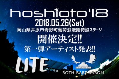 「hoshioto'18」開催決定&第1弾発表でLITE、ROTH BART BARON出演決定