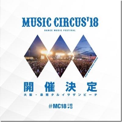大阪発の音楽フェス「MUSIC CIRCUS」2018年開催が決定