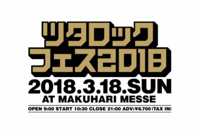 「ツタロックフェス2018」第2弾でクリープハイプ、SUPER BEAVER、MAN WITH A MISSIONの3組追加