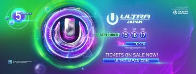 5周年のアニバーサリーイヤーを迎える「ULTRA JAPAN 2018」 9月15日(土)~17日(月・祝)に開催決定