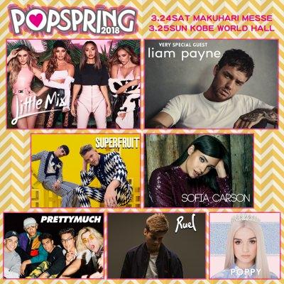 「POPSPRING 2018」第3弾出演アーティスト発表で3組のニューカマー追加
