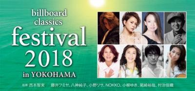日本最大級のポップス・ロック&オーケストラ音楽祭「billboard classics festival 2018 in YOKOHAMA」演奏曲発表