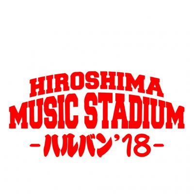 広島の新フェス 「HIROSHIMA MUSIC STADIUM-ハルバン'18-」第4弾出演者発表
