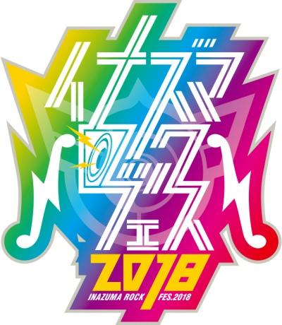 西川貴教主催「イナズマロック フェス 2018」にENDRECHERI (堂本 剛)の出演が決定