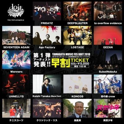 山形のDIYフェス「DO IT 2018 -YAMAGATA MUSIC FES.」第1弾アーティスト発表