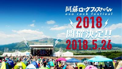 泉谷しげる発起人の「阿蘇ロックフェスティバル」2018年5月に開催決定
