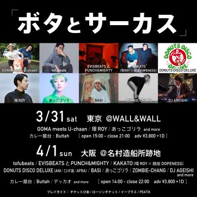音楽とカレーのコラボフェス「ボタとサーカス」東京・大阪の2都市開催が決定