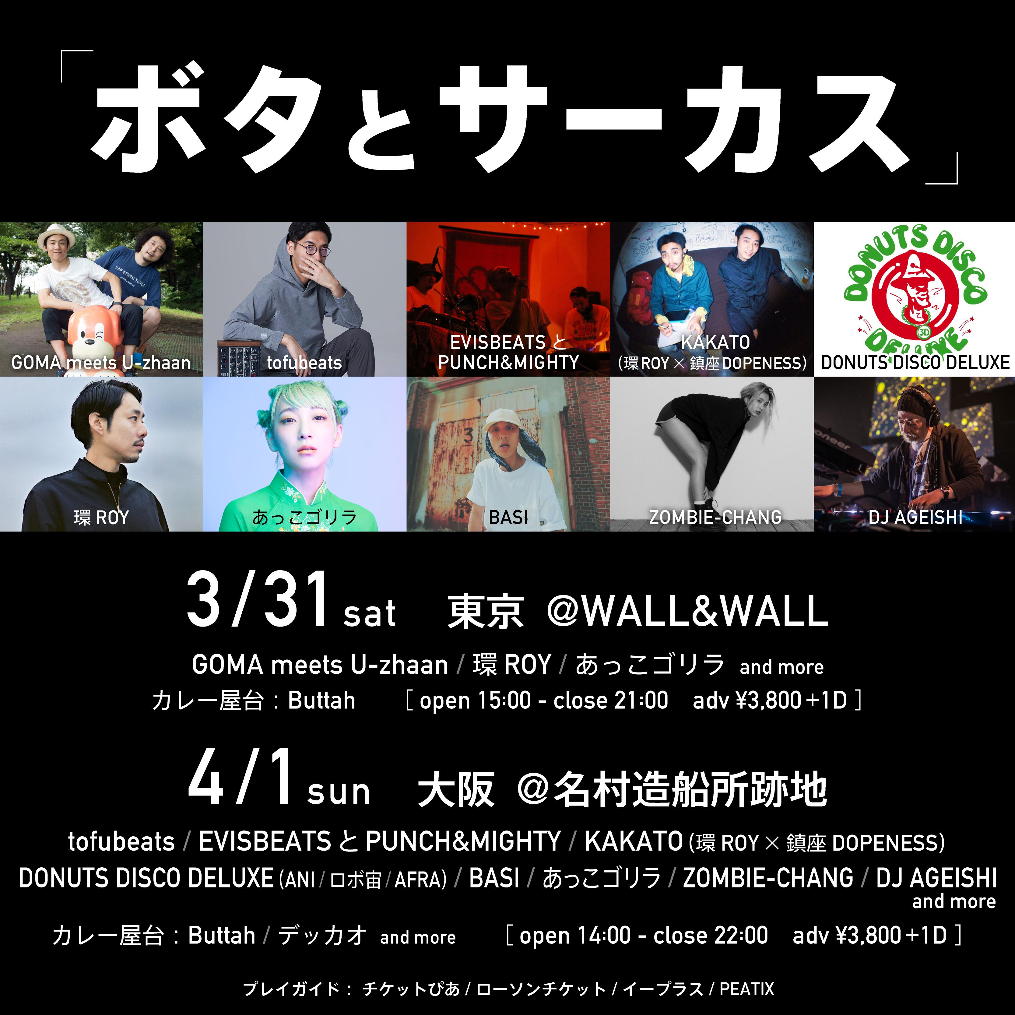 大阪 カレー フェス