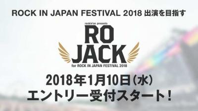 ロッキン出演権をかけた「RO JACK for ROCK IN JAPAN FESTIVAL 2018」エントリー受付開始