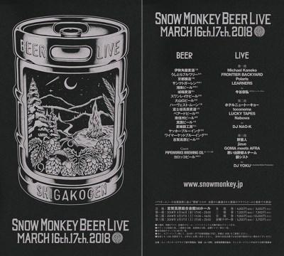 スキー場で音楽と100種類以上のビールを楽しむ「SNOW MONKEY BEER LIVE 2018」ラインナップ発表