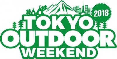 アウトドア博覧会「TOKYO OUTDOOR WEEKEND 2018」今年もお台場にて開催決定