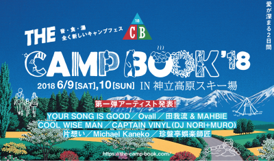 「THE CAMP BOOK 2018」第1弾発表で、Ovall、ユアソン、田我流 & MAHBIEら出演決定
