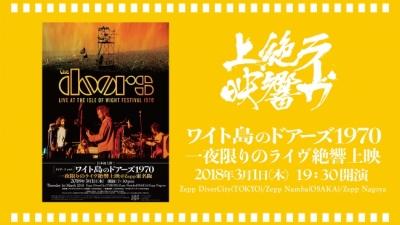 ザ・ドアーズ、3月1日(木)東京/大阪/名古屋の3大ZEPPにて、ライヴ・フィルム『ワイト島のドアーズ1970』一夜限定ライヴ絶響上映決定