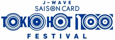 完全招待制「J-WAVE SAISON CARD TOKIO HOT 100 FESTIVAL」に、KICK THE CAN CREW、在日ファンク、Ovall、CHAIが出演