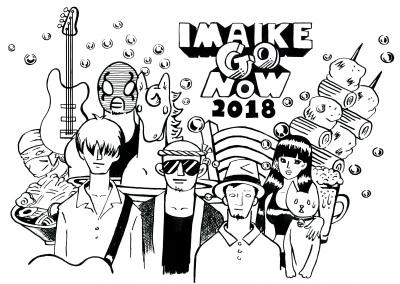 名古屋サーキットイベント 「IMAIKE GO NOW 2018」第4弾発表で、山中さわお、SCOOBIE DOら16組追加