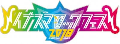 「イナズマロック フェス 2018」9月22日〜24日に開催決定