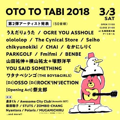 北海道の冬フェス「OTO TO TABI 2018」第2弾発表でオウガ、Seiho、CHAIら17組出演決定