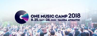 「みんなであそぶ」キャンプイン音楽フェス「ONE MUSIC CAMP 2018」開催決定&早割チケットの発売も決定