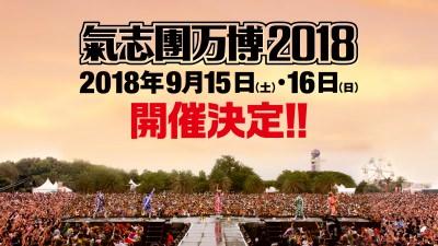 「氣志團万博2018」 9月15日(土)〜16日(日)に開催決定