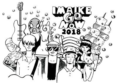 名古屋「IMAIKE GO NOW 2018」第5弾発表で8組追加、タイムテーブルも公開