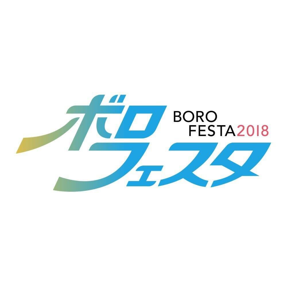 BOROFESTA 2018
